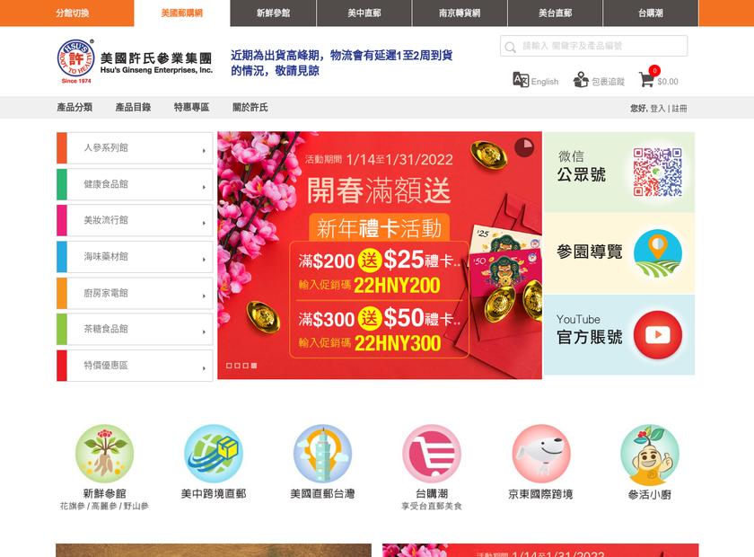 Hsu's Ginseng Enterprises Inc homepage screenshot